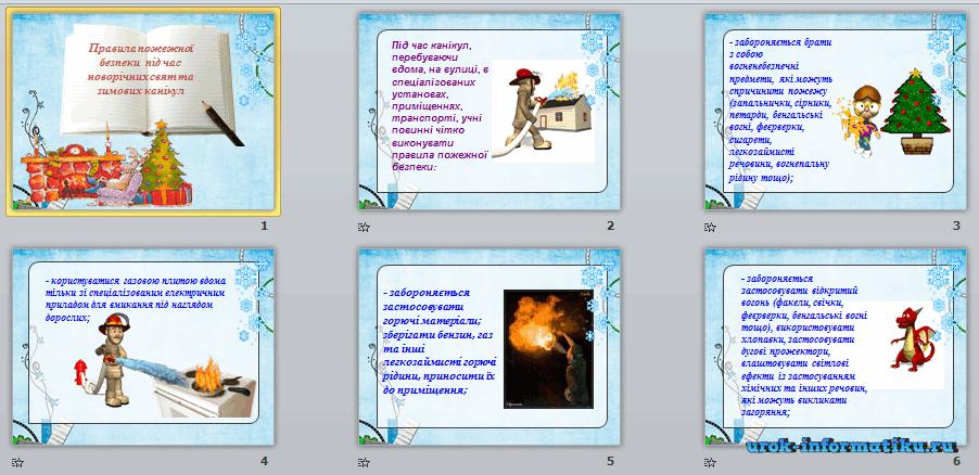 Картинки по запросу пам'ятка дітям на зимові канікули