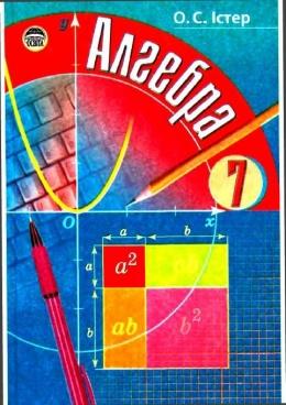 алгебра 7 клас 2015 істер скачать