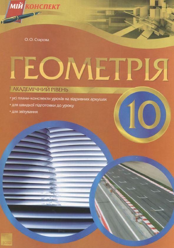 Конспект уроку 10 клас геометрія